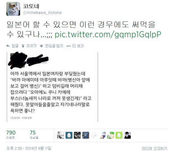 트위터에 올린 게시물이 리트윗 700명 돌파... ㄷㄷㄷ