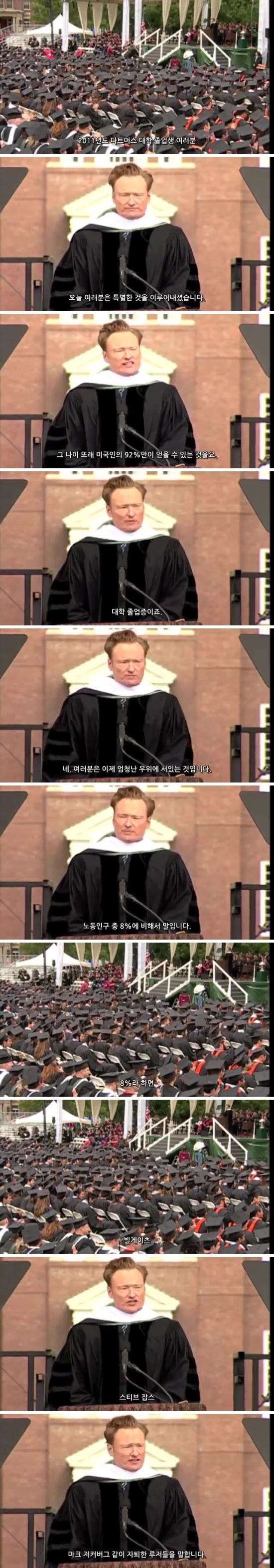 어느 대학교 졸업 축사