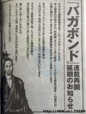 이노우에 타케히코 선생, 만화 배가본드 연재 재개를..