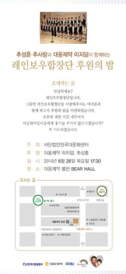스크랩] 레인보우합창단 후원의밤을 개최 (6월 26일..