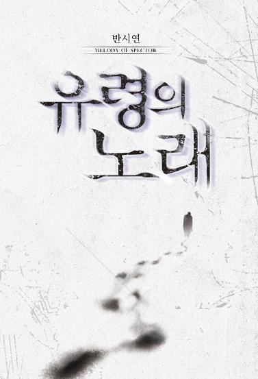 <유령의 노래> by. 반시연 - 한국형 판타지란 무..