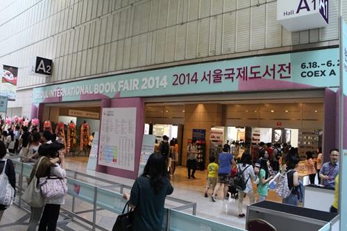 2014 서울 국제 도서젼 다녀왔습니다.