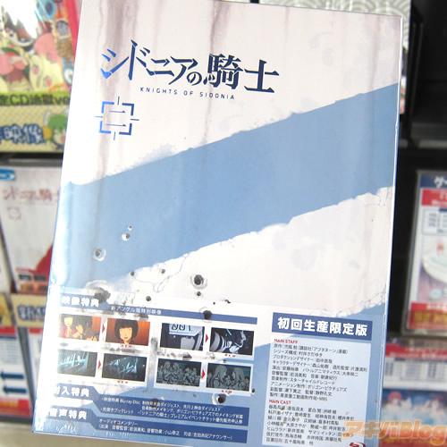 '시도니아의 기사' 블루레이 제 2권이 발매된 모습