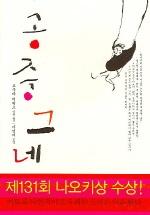 오쿠다 히데오의 『공중그네』(은행나무, 2005)-2006/0..