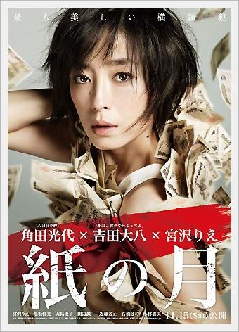 미야자와 리에, '가장 아름다운 횡령범'으로 11월에 7..