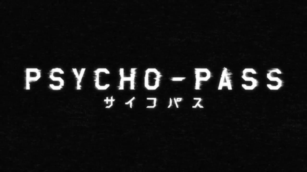 [리뷰 - 002] PSYCHO-PASS