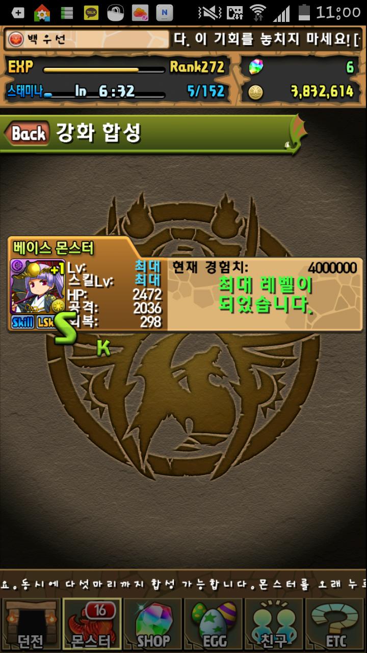 [퍼즈도라]ECO가 돌아왔어요. 요미 스작 /ㅁ)/