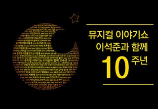 Musical 이야기쇼 10주년