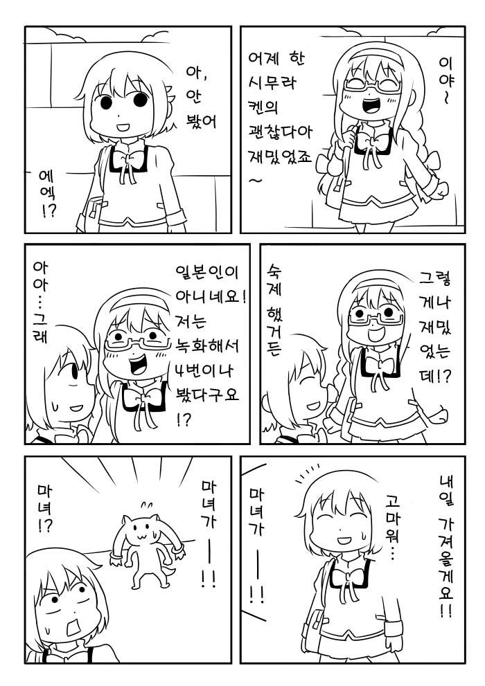 [번역] 위험을 알아채고 교묘하게 안전권으로 피..