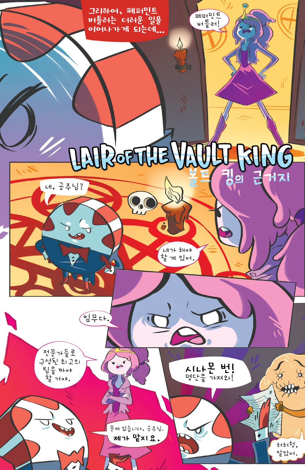 어드벤쳐 타임 코믹스 : 캔디 케이퍼즈 #5 뒷이야기