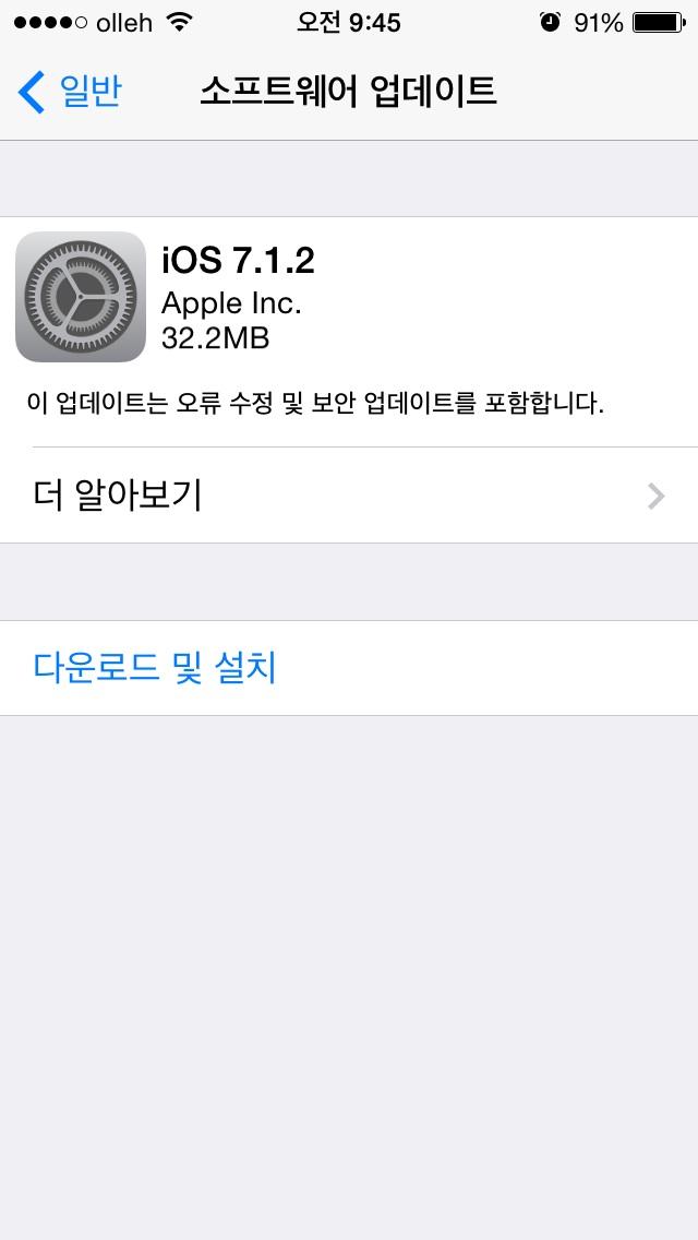iOS 7.1.2 업데이트 시작