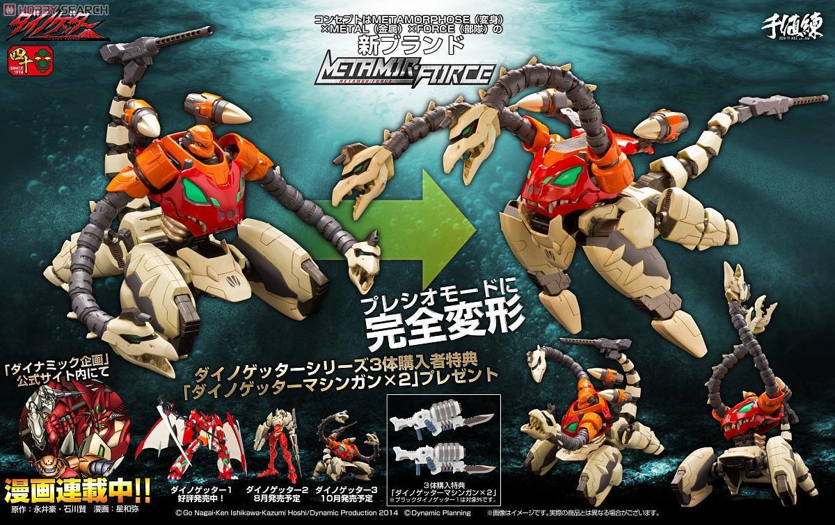 다이노 겟타 3 등장!! 그리고 슈퍼로봇 초합금의 겟타 1 !!