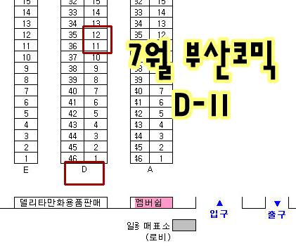 구구냥 - 7월 서울코믹, 부산코믹 부스 위치