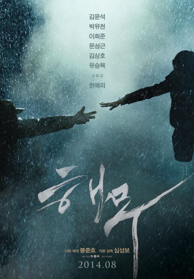 봉준호 제작 '해무', 부산에서 '하이라이트 10분' 최초..