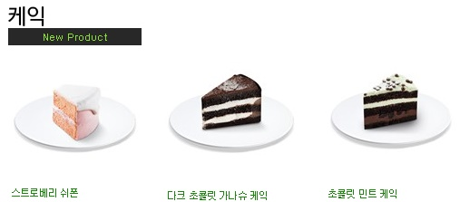 커스터드푸딩 커피 프라푸치노, 남산단암점 스타..