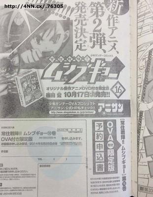 '무시부교' 원작 코믹스 제 15권, 제 16권에 모두 OVA..