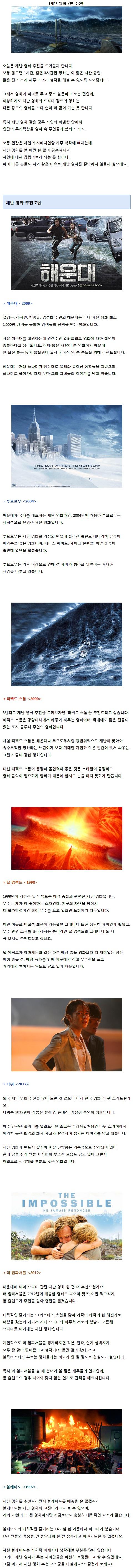 역대 재난영화 추천 / 한국영화 포함