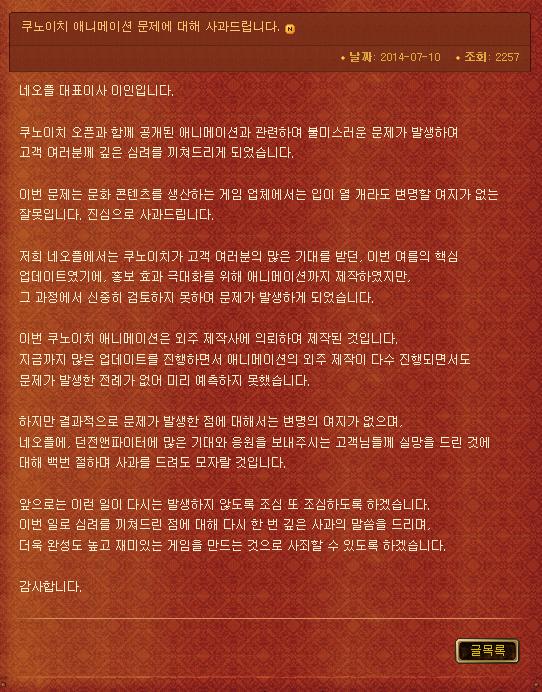 [DNF] 쿠노이치 애니메이션 공식 사과문