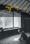 한국의 클래식책 2