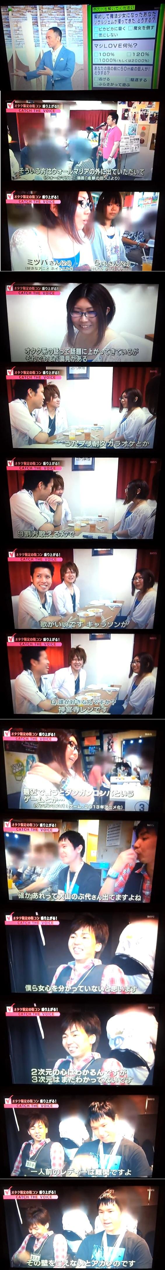 오타쿠 맞선 이벤트 '오타콘'의 모습을 취재한 TV 보도