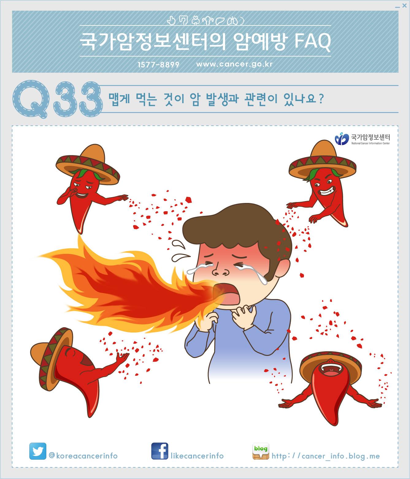 [국가암정보센터 암예방 FAQ] 33. 맵게 먹는 것이 ..