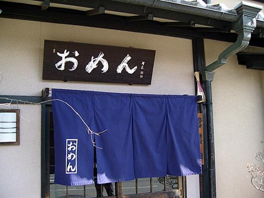 [일본/쿄토] 오멘 : 철학의 길, 유명한 우동집.