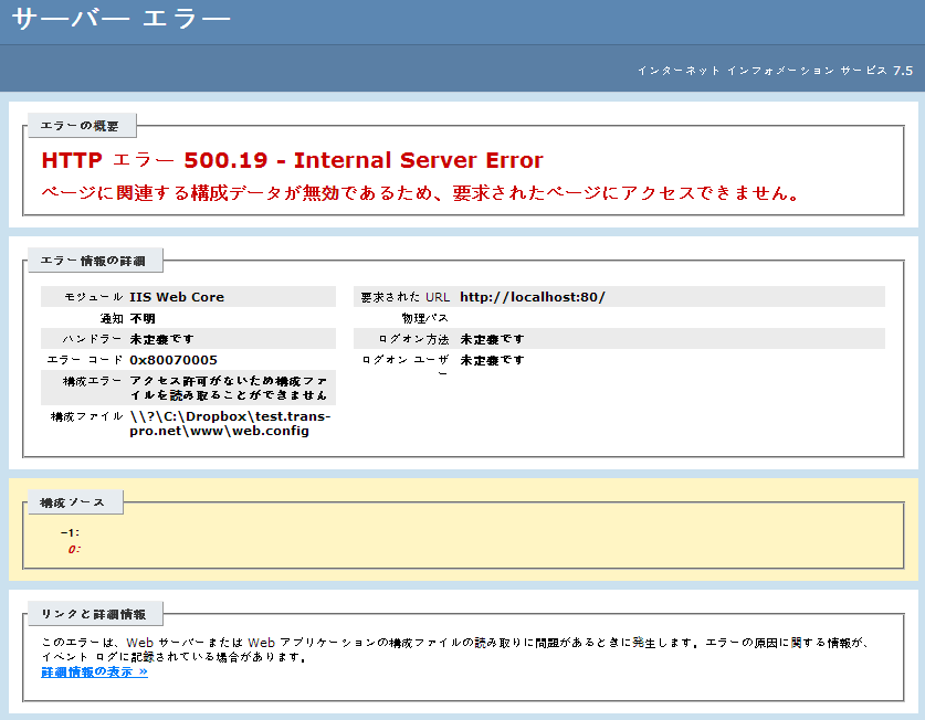 IIS - 500.19-Internal Server Error