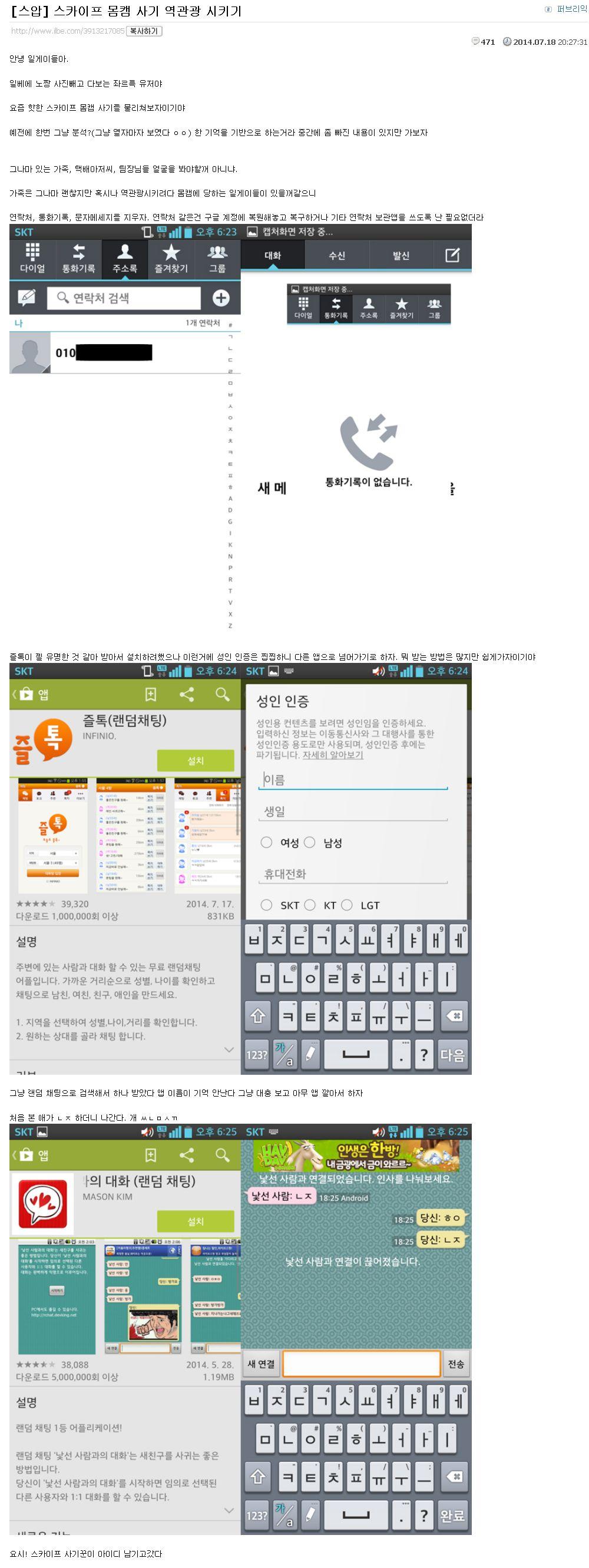 중국 조선족 스카이프 몸캠 사기 역관광 시키기
