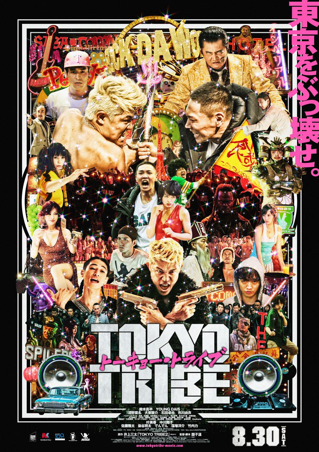 """소노 시온의 신작, """"Tokyo Tribe"""" 티져입니다."""