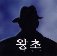 왕초 (1999)