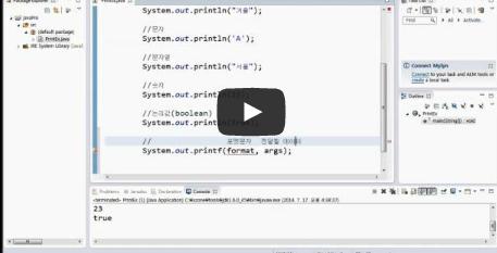 자바 프로그래밍 - 자바 출력 및 주석 처리
