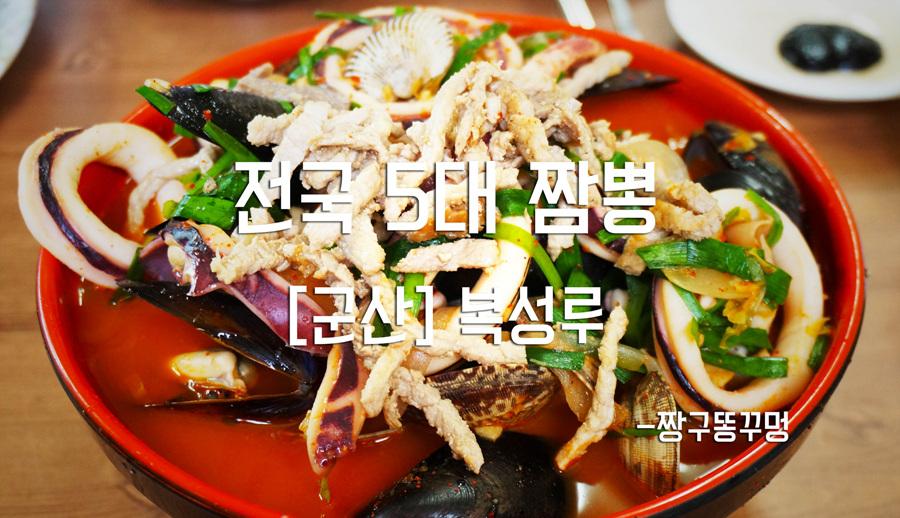 [군산] 복성루 - 전국 5대 짬뽕