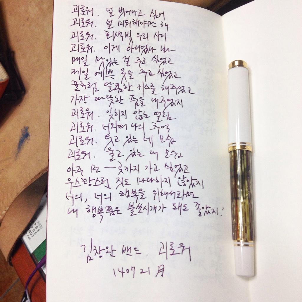 김창완 밴드 - 괴로워