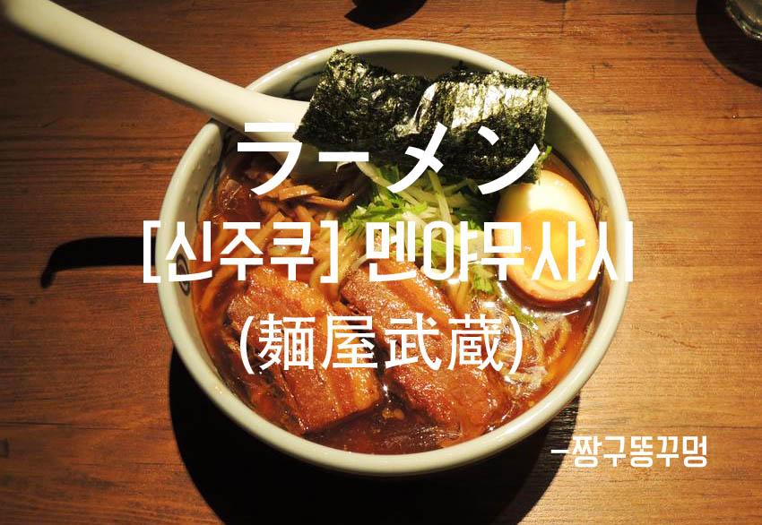 [신주쿠] 멘야무사시(麺屋武蔵) - 도쿄 최고의..