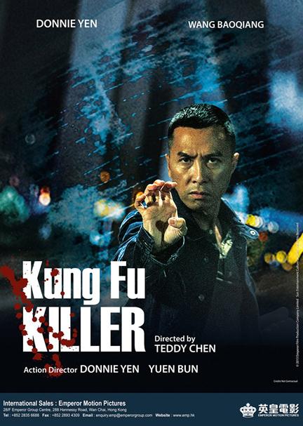 """견자단의 신작, """"一个人的武林 (Kung Fu Killer)"""".."""