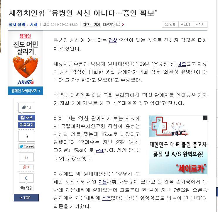 """""""새민련:유병언 시신 아님"""" 음모론이 새정치인가 !"""