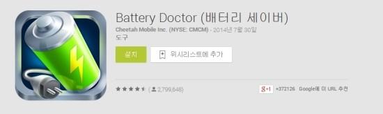 Battery Doctor(배터리 세이버)