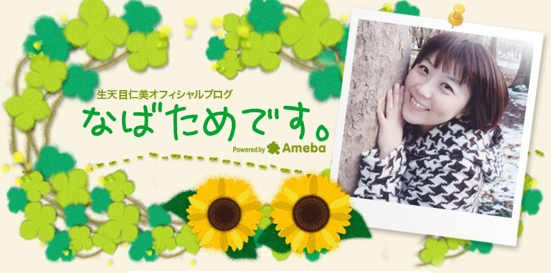 나바타메 히토미 씨 결혼