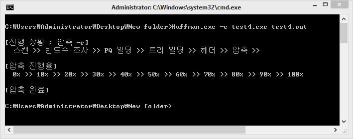 허프만 코딩(Huffman coding)하여 파일 압축..