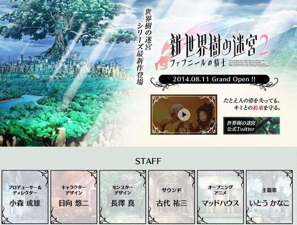 닌텐도3DS용 게임 '신 세계수의 미궁2 파프니르의 기..