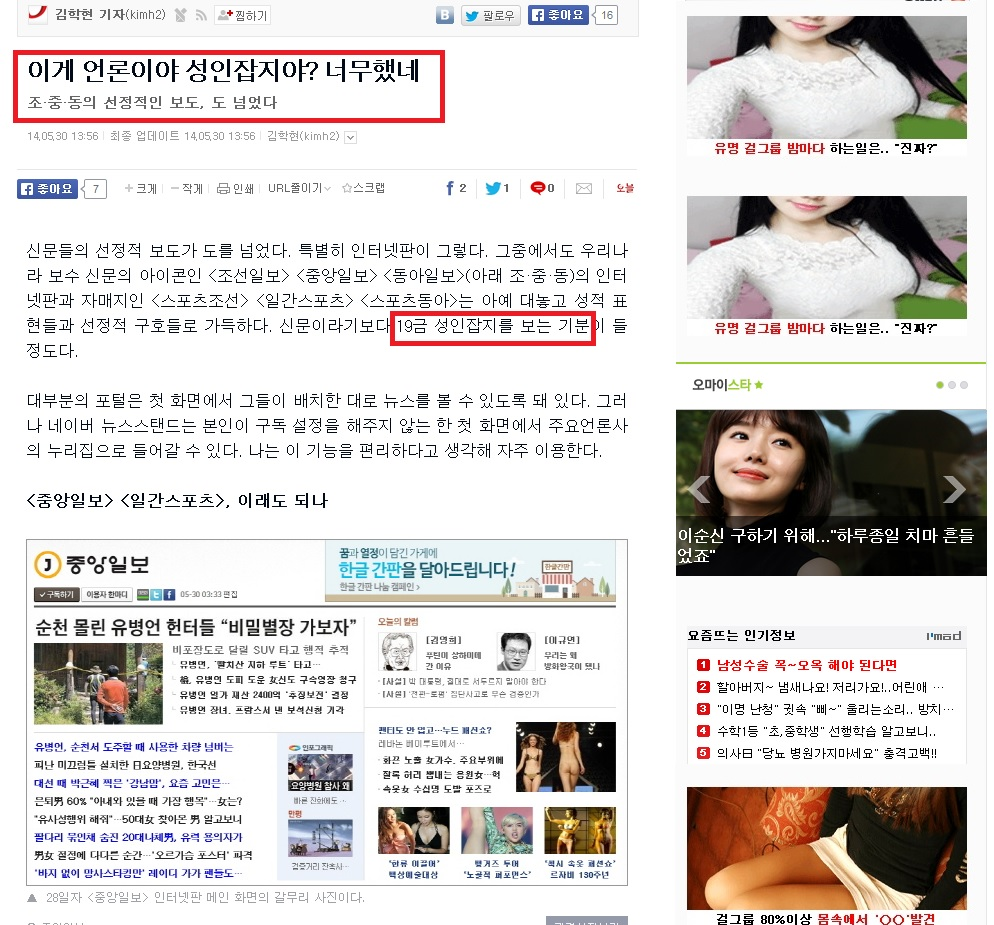 오마이뉴스 기자:성인노출베너 광고 많이나오는 ..