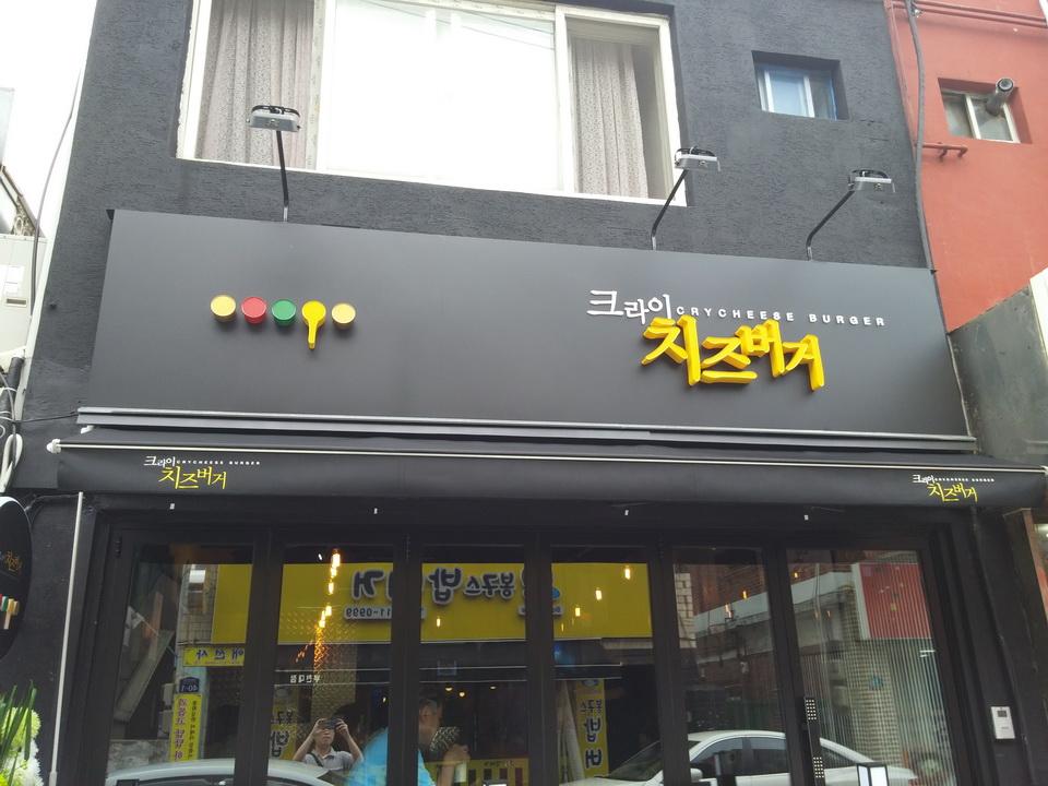 [부천] 크라이 치즈버거