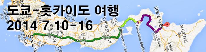도쿄홋카이도 2014,7:(11) 의외로 박력 만점 오비히..