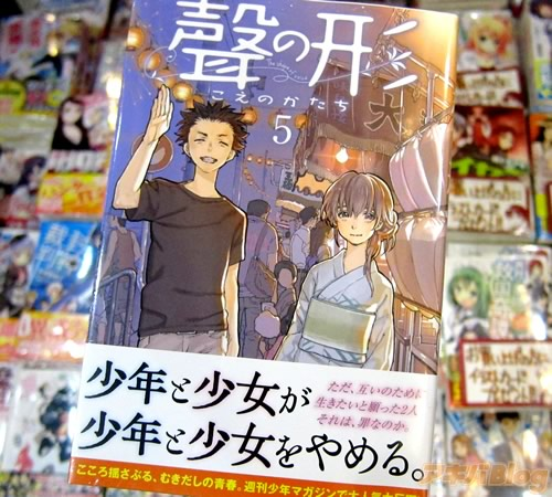 '목소리의 형태' 코믹스 단행본 제 5권이 판매 개시..