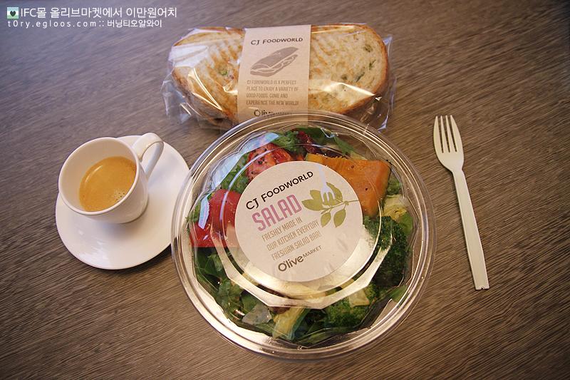IFC몰 올리브마켓 - 오늘의 쉐프 샐러드, 리코타..