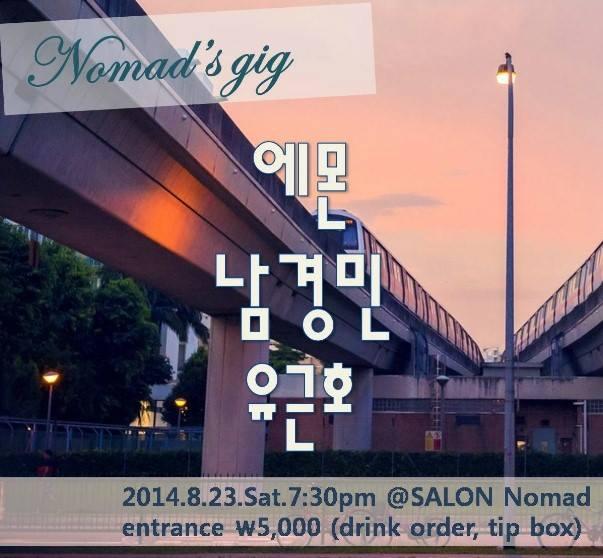 8.23 살롱노마드 공연 - 에몬, 남경민, 유근호 PM 7..