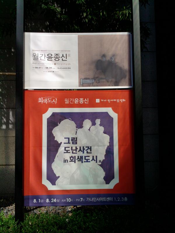 <월간 윤종신 展> 다녀 옴 (+ 내일이 마지막 전시!)