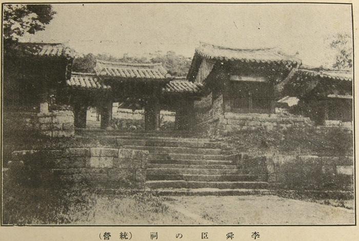 원형 충무공 사당 일제시대 사진 (1927년 통영 충렬사)