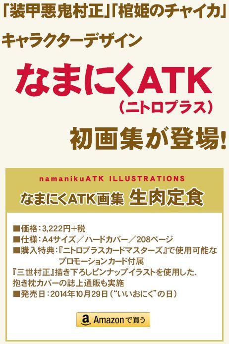 나마니쿠ATK 첫 개인 화집, 2014년 10월 19일에 발매 예정