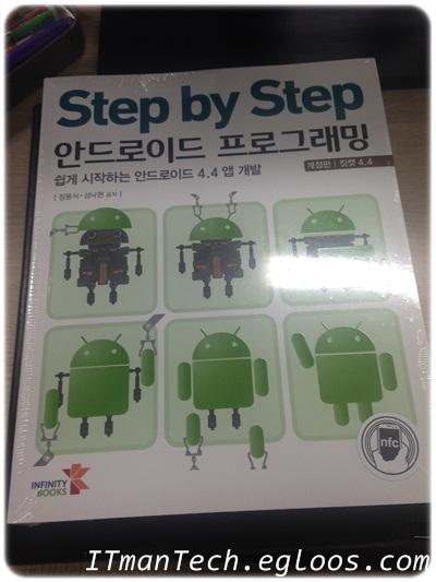 [인피니티북스] Step by Step 안드로이드 프로..